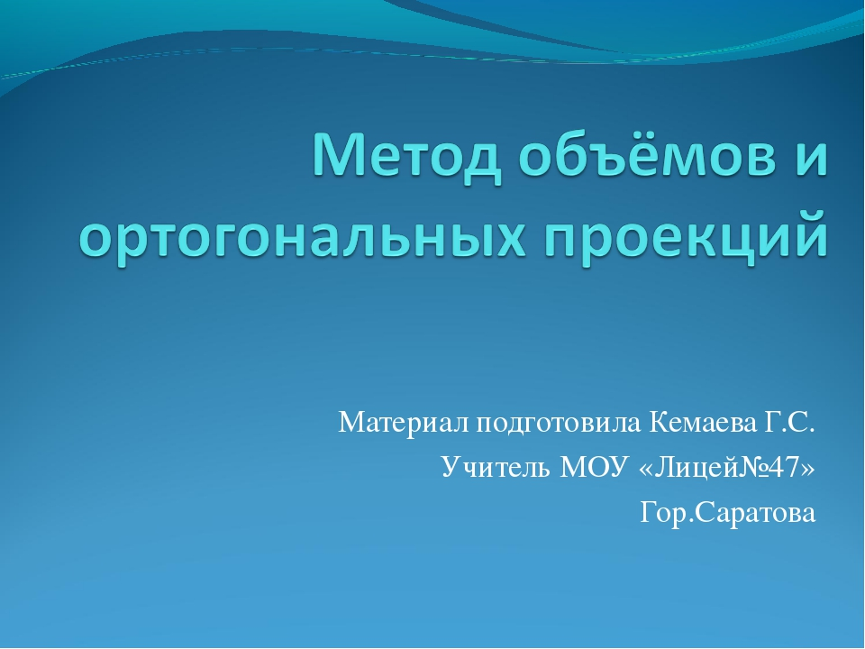 Материал подготовила Кемаева Г.С. Учитель МОУ «Лицей№47» Гор.Саратова