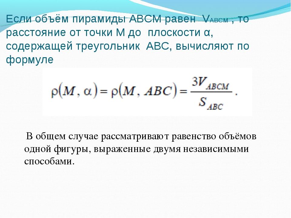 Если объём пирамиды АВСМ равен VABCM , то расстояние от точки M до плоскости...