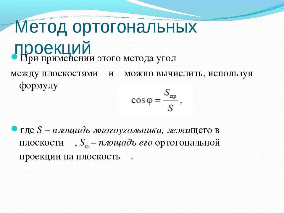 Метод ортогональных проекций При применении этого метода угол ψ между плоскос...