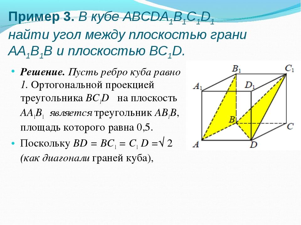 Пример 3. В кубе ABCDA1B1C1D1 найти угол между плоскостью грани AA1B1B и плос...