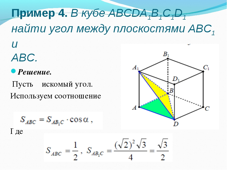 Пример 4. В кубе ABCDA1B1C1D1 найти угол между плоскостями ABC1 и АВС. Решени...