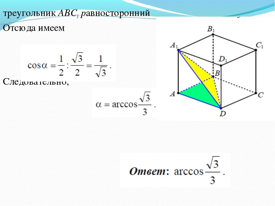 треугольник ABC1 равносторонний Отсюда имеем Следовательно,