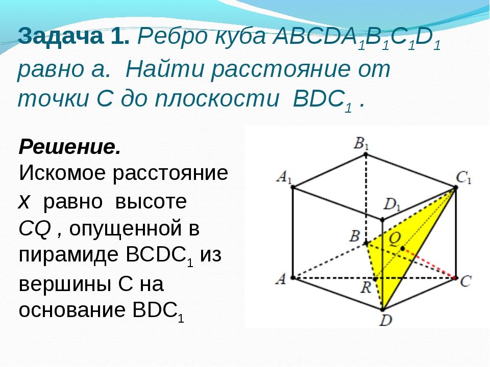 Задача 1. Ребро куба ABCDA1B1C1D1 равно а. Найти расстояние от точки C до пло...