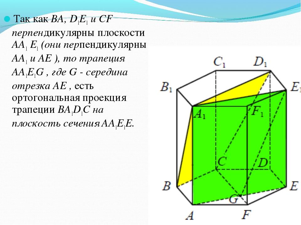 Так как BA, D1E1 и CF перпендикулярны плоскости AA1 E1 (они перпендикулярны A...