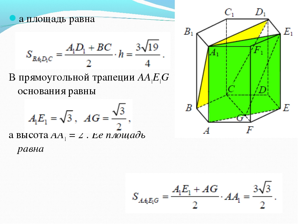 а площадь равна В прямоугольной трапеции AA1E1G основания равны а высота AA1...