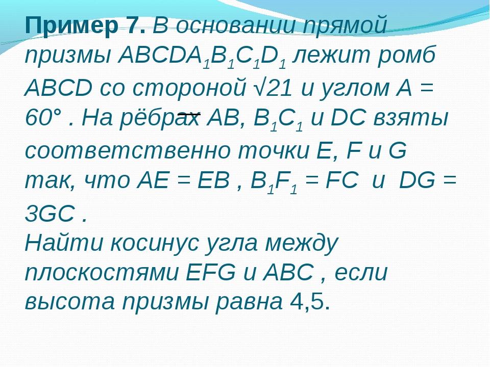 Пример 7. В основании прямой призмы ABCDA1B1C1D1 лежит ромб ABCD со стороной...