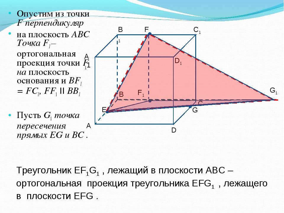 Опустим из точки F перпендикуляр на плоскость ABC Точка F1 – ортогональная пр...
