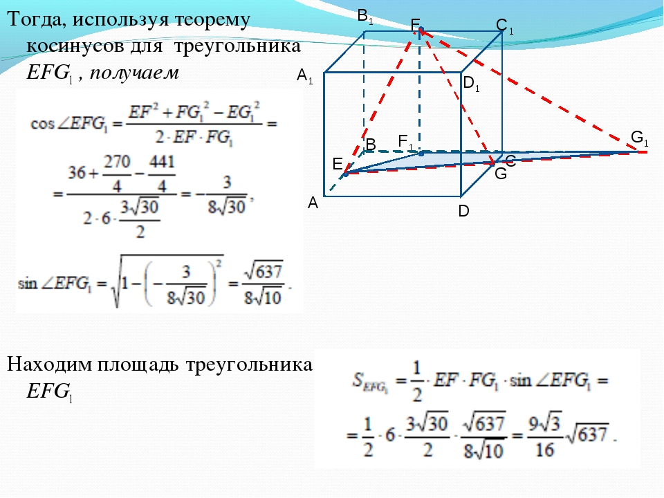 Тогда, используя теорему косинусов для треугольника EFG1 , получаем Находим п...