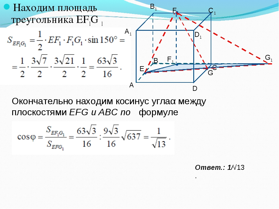 Находим площадь треугольника EF1G 1 Окончательно находим косинус углаα между...