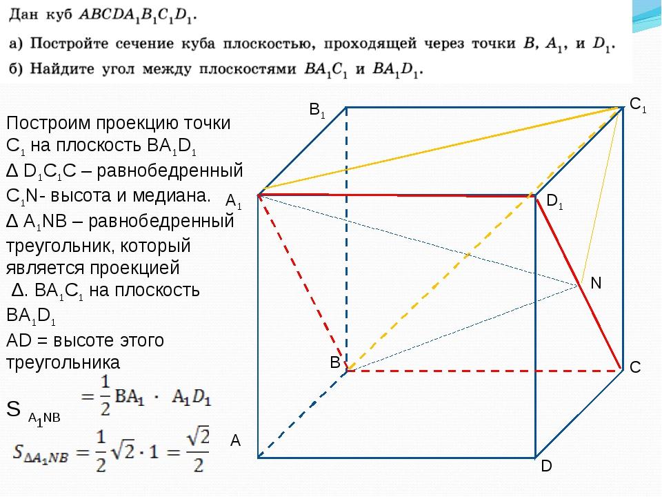 А1 C1 B1 D1 D С В А N Построим проекцию точки С1 на плоскость ВА1D1 Δ D1C1C –...
