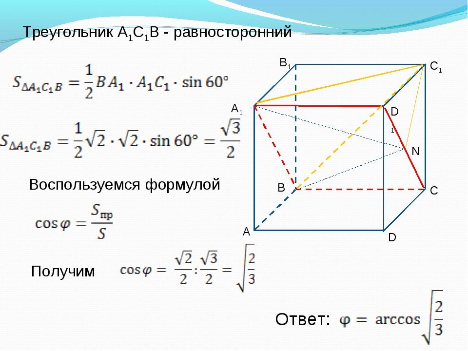 А1 C1 B1 D1 D С В А N Треугольник А1С1В - равносторонний Воспользуемся формул...