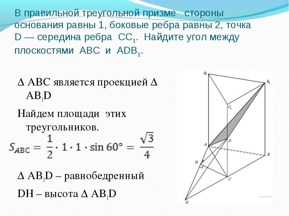 В правильной треугольной призме стороны основания равны 1, боковые ребра ра...