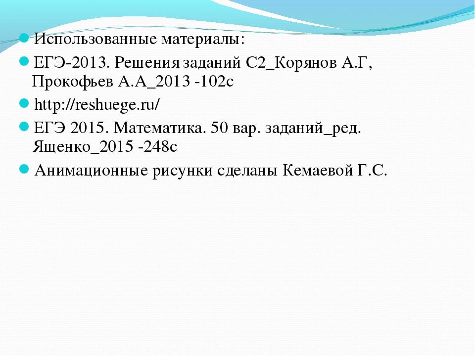 Использованные материалы: ЕГЭ-2013. Решения заданий С2_Корянов А.Г, Прокофьев...