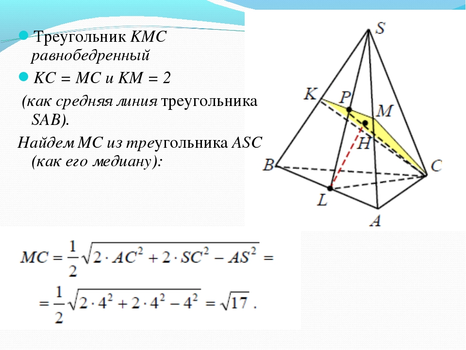 Треугольник KMC равнобедренный KC = MC и KM = 2 (как средняя линия треугольни...