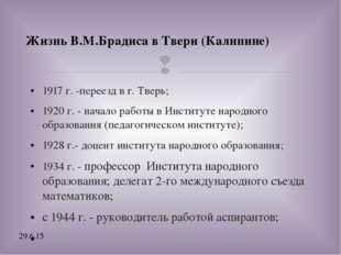 Жизнь В.М.Брадиса в Твери (Калинине) 1917 г. -переезд в г. Тверь; 1920 г. -