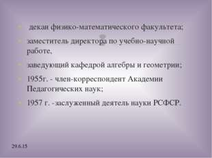 декан физико-математического факультета; заместитель директора по учебно-нау