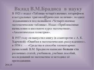 Вклад В.М.Брадиса  в науку В 1921 г издал «Таблицы четырёхзначных логарифмов