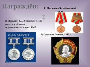 Награждён: 2) Медалью К.Д.Ушинского, «За заслуги в области педагогических на