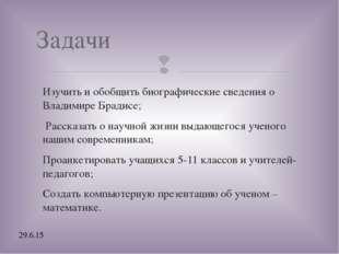 Задачи Изучить и обобщить биографические сведения о Владимире Брадисе;  Рас