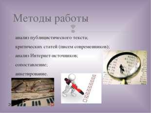 Методы работы анализ публицистического текста;   критических статей (писем