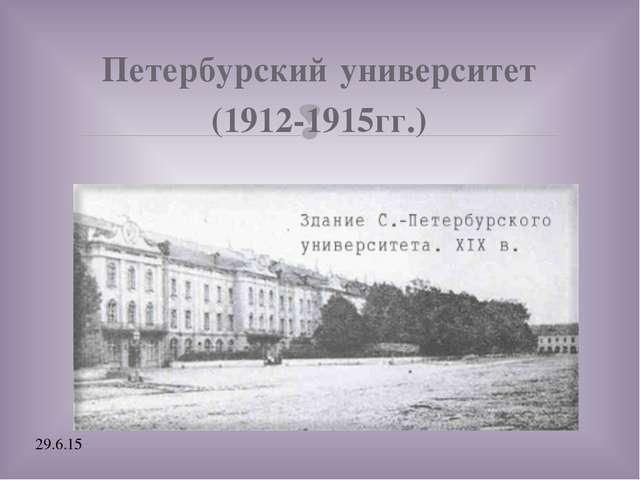 Петербурский университет (1912-1915гг.)