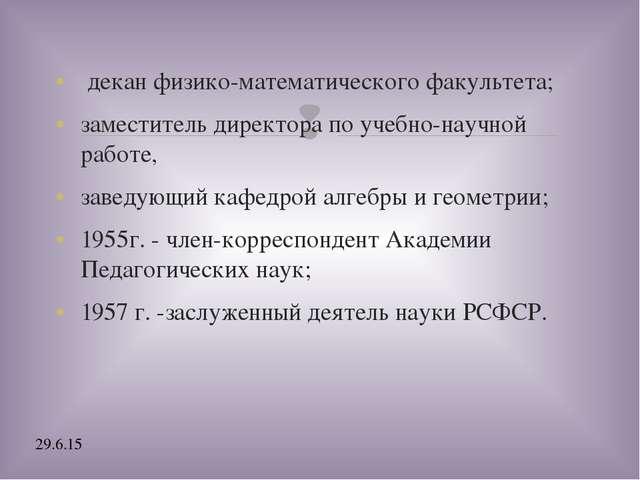 декан физико-математического факультета; заместитель директора по учебно-нау...