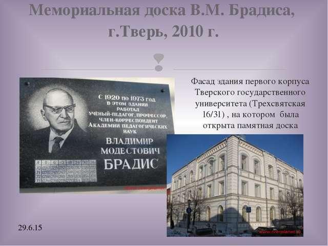 Мемориальная доска В.М. Брадиса,  г.Тверь, 2010 г.  Фасад здания первого кор...