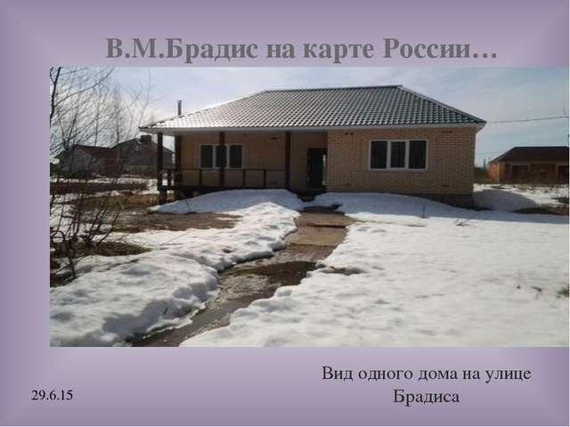 В.М.Брадис на карте России…