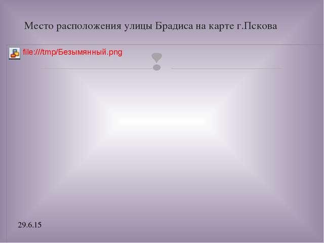 Место расположения улицы Брадиса на карте г.Пскова