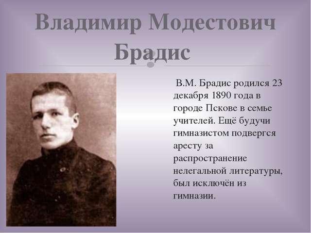 Владимир Модестович Брадис