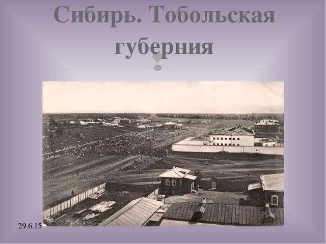 Сибирь. Тобольская губерния