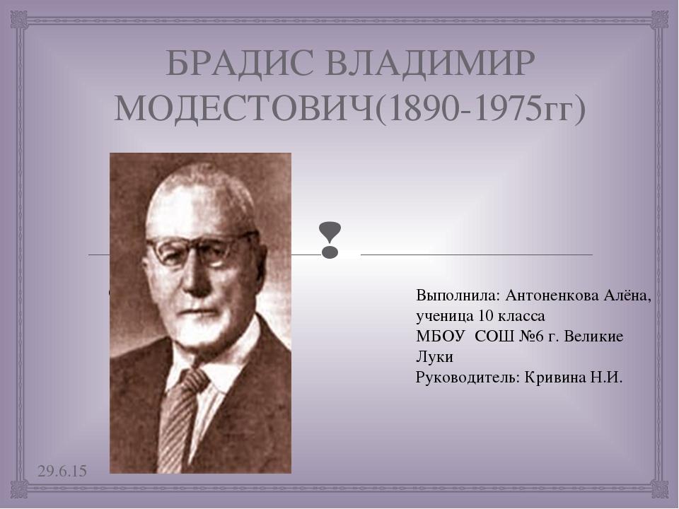 БРАДИС ВЛАДИМИР МОДЕСТОВИЧ(1890-1975гг)