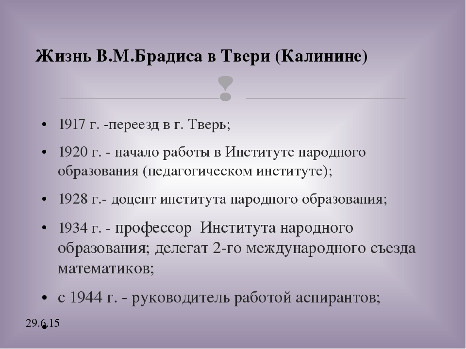 Жизнь В.М.Брадиса в Твери (Калинине) 1917 г. -переезд в г. Тверь; 1920 г. -...