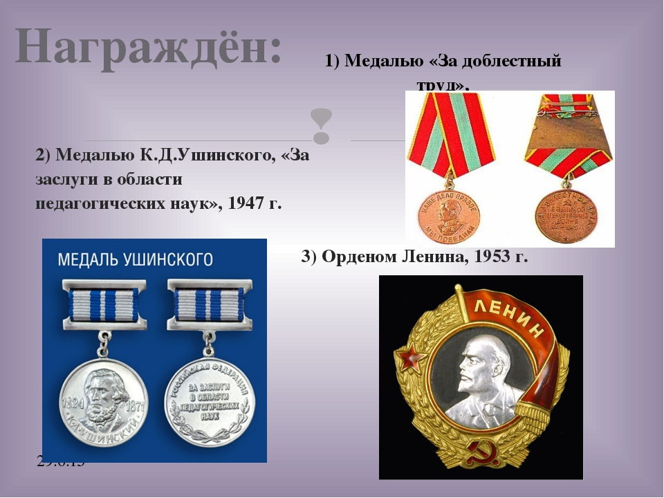 Награждён: 2) Медалью К.Д.Ушинского, «За заслуги в области педагогических на...