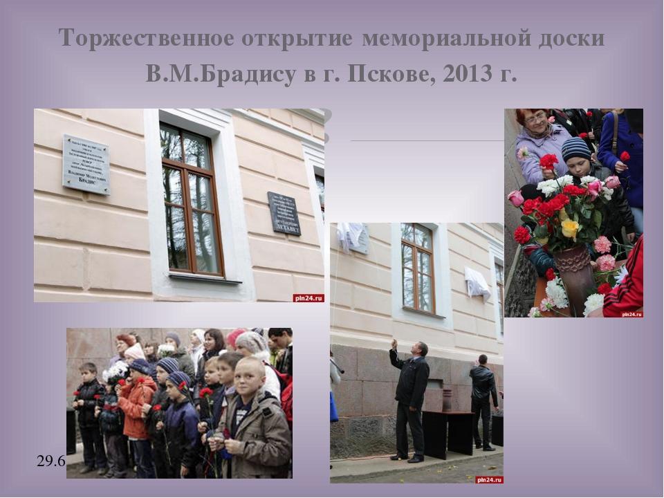 Торжественное открытие мемориальной доски В.М.Брадису в г. Пскове, 2013 г.
