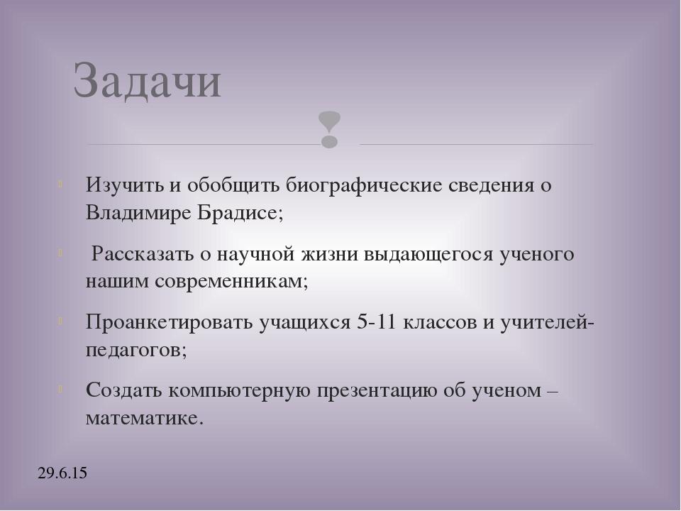 Задачи Изучить и обобщить биографические сведения о Владимире Брадисе;  Рас...