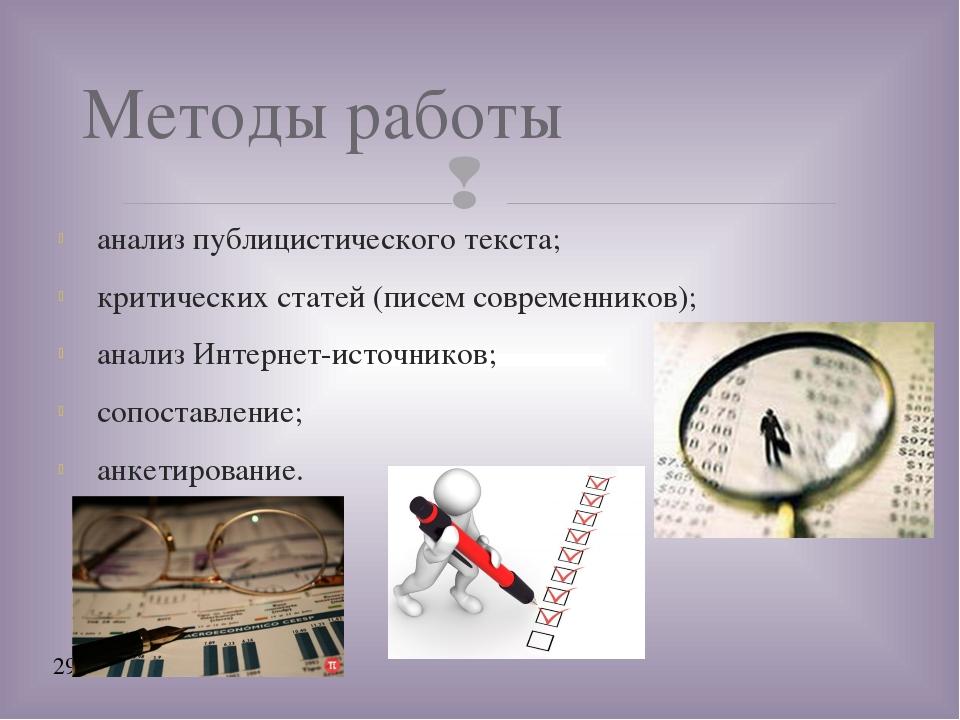 Методы работы анализ публицистического текста;   критических статей (писем...