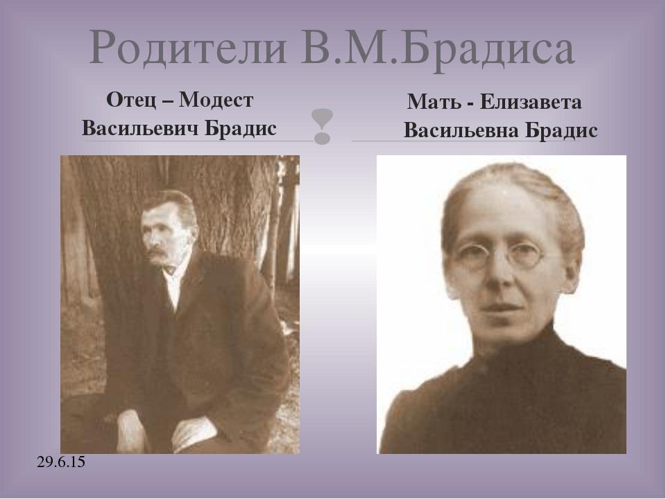 Родители В.М.Брадиса Отец – Модест Васильевич Брадис