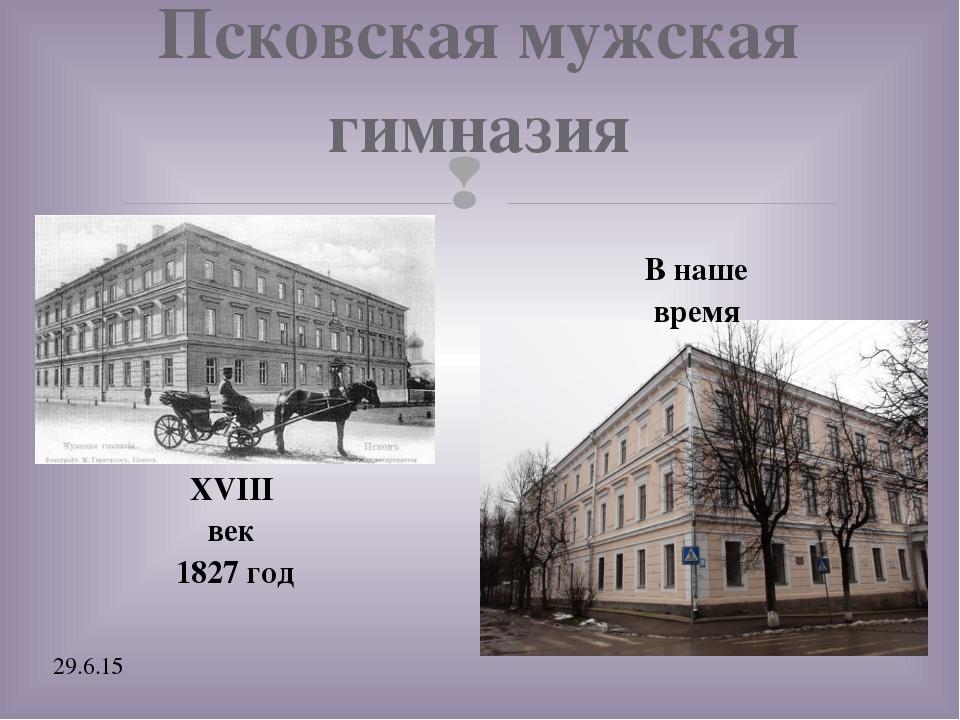 Псковская мужская гимназия