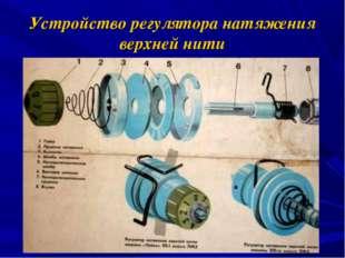 Устройство регулятора натяжения верхней нити
