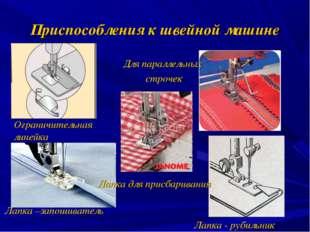 Приспособления к швейной машине Ограничительная линейка Для параллельных стро