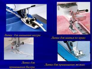 Лапка для вшивания шнура Лапка для шитья по краю Лапка для пришивания молнии