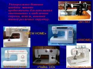 Универсальные бытовые швейные машины предназначены для выполнения стачивающи
