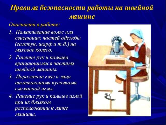 Правила безопасности работы на швейной машине Опасности в работе: 1. Наматыва...