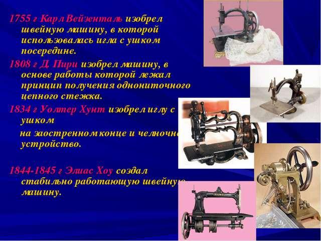 1755 г Карл Вейзенталь изобрел швейную машину, в которой использовалась игла...