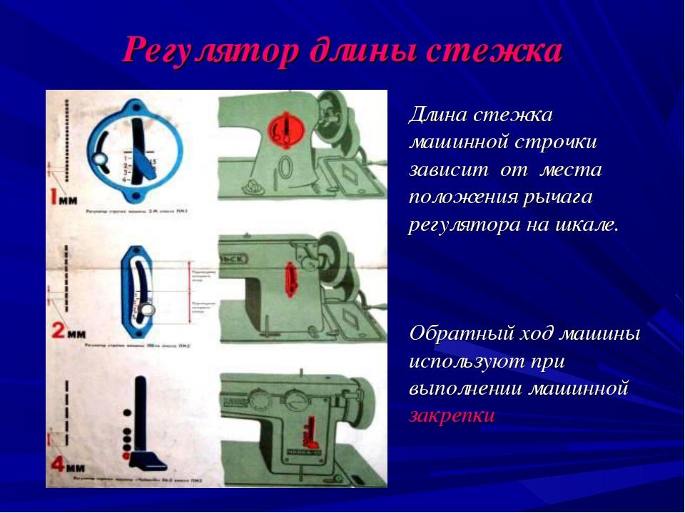 Регулятор длины стежка Длина стежка машинной строчки зависит от места положен...