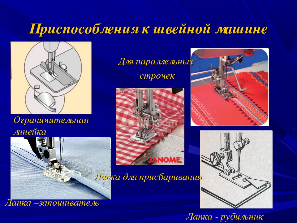 Приспособления к швейной машине Ограничительная линейка Для параллельных стро...