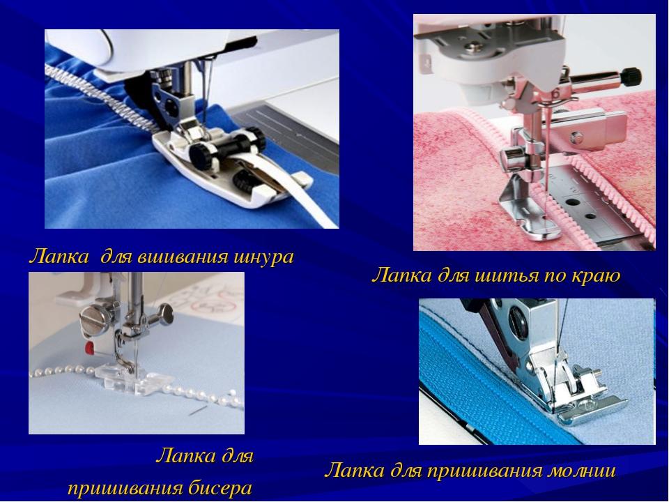 Лапка для вшивания шнура Лапка для шитья по краю Лапка для пришивания молнии...