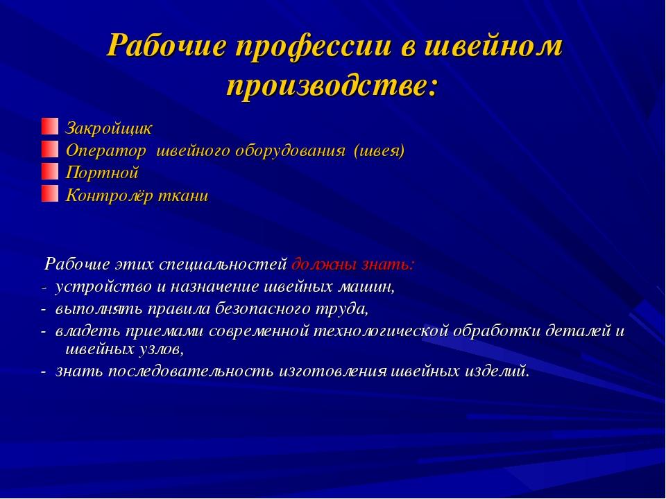 Рабочие профессии в швейном производстве: Закройщик Оператор швейного оборудо...