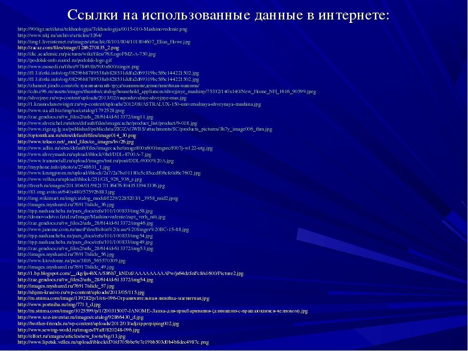 Ссылки на использованные данные в интернете: http://900igr.net/datai/tekhnolo...